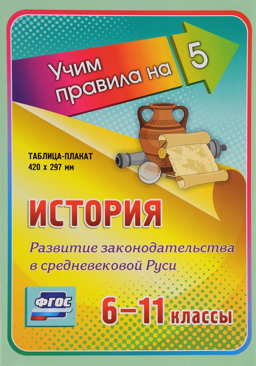История. Развитие законодательства в Средневековой Руси. 6-11 классы. таблица-плакат
