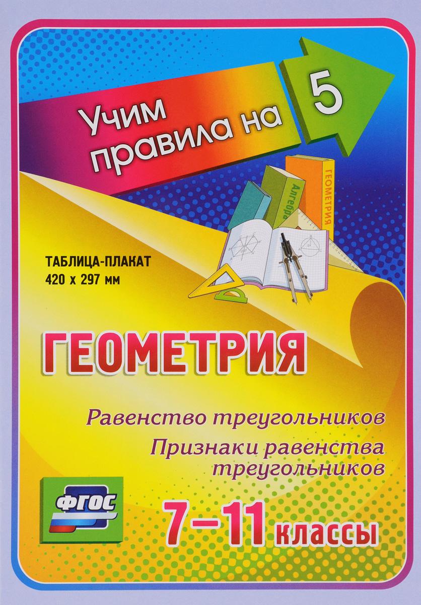 Геометрия. Равенство треугольников. Признаки равенства треугольников. 7-11 классы.Таблица-плакат