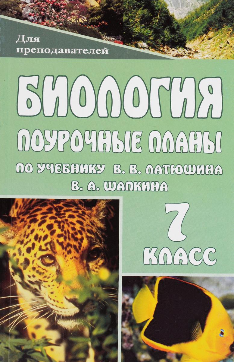Биология. Животные. 7 класс. Поурочные планы по учебнику В. В. Латюшина, В. А. Шапкина