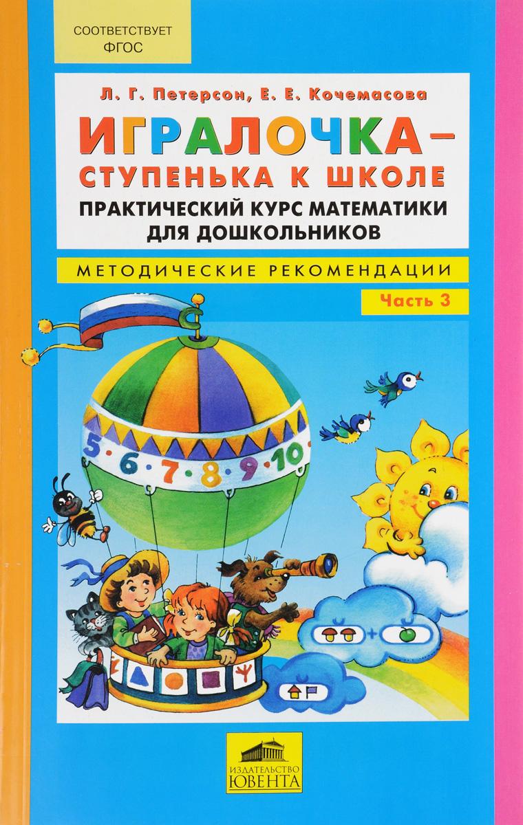 Игралочка - ступенька к школе. Практический курс математики для дошкольников. Методические рекомендации. Часть 3