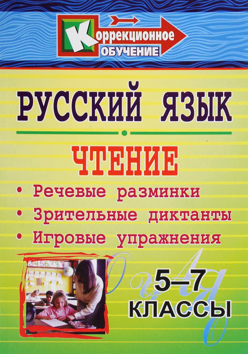 Русский язык и чтение. 5-7 классы. Речевые разминки, зрительные диктанты, игровые упражнения