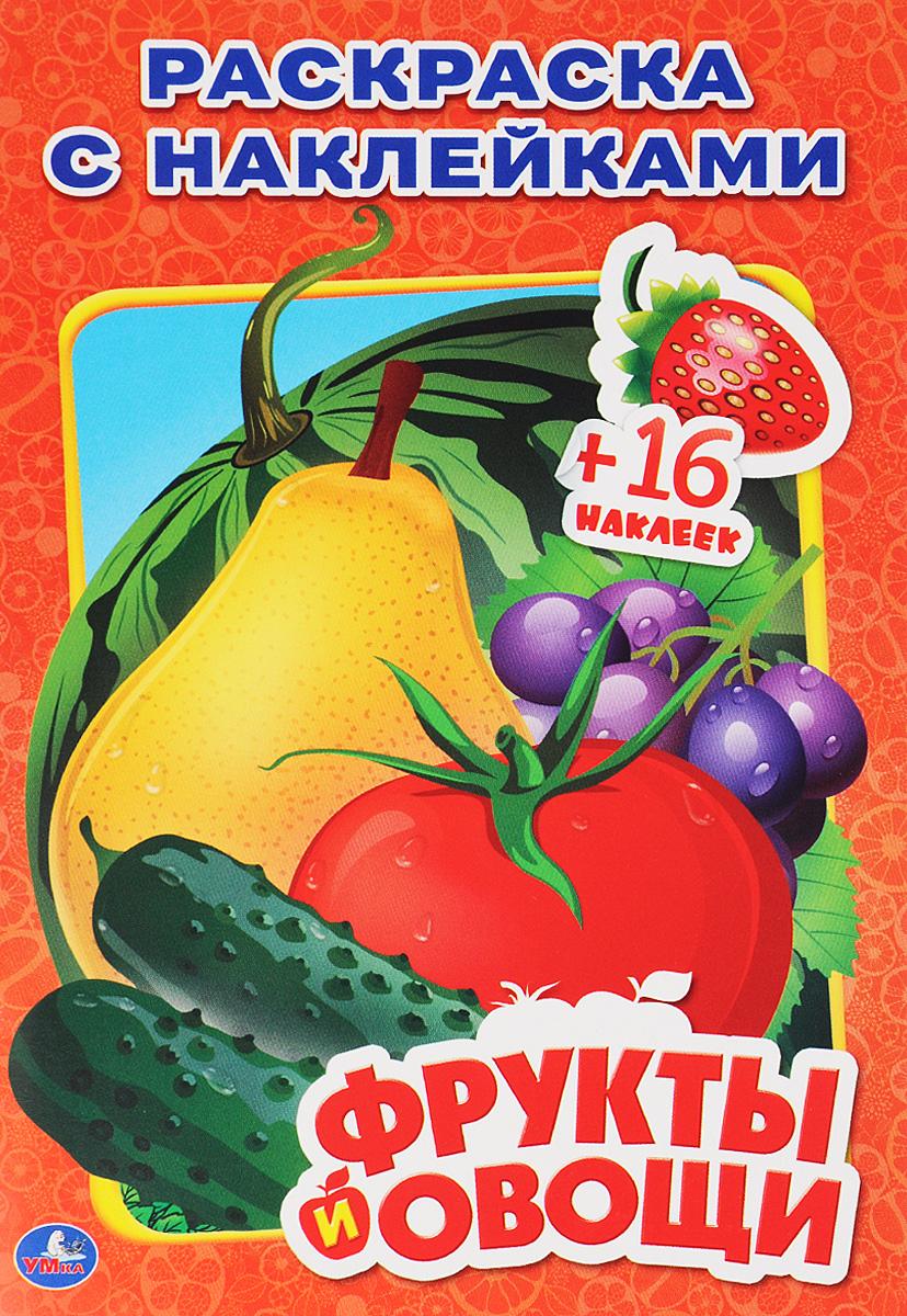 Фрукты и овощи. Раскраска (+ наклейки)