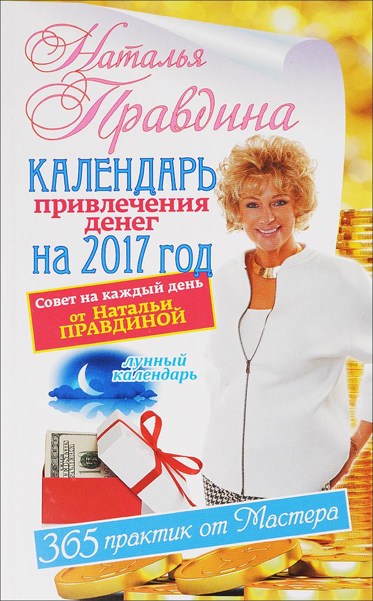 Календарь привлечения денег на 2017 год. 365 практик от Мастера. Лунный календарь