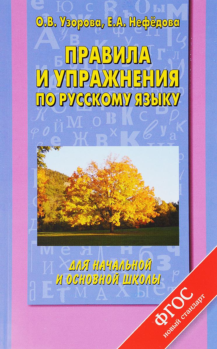 Русский язык. Правила и упражнения. Для начальной и основной школы