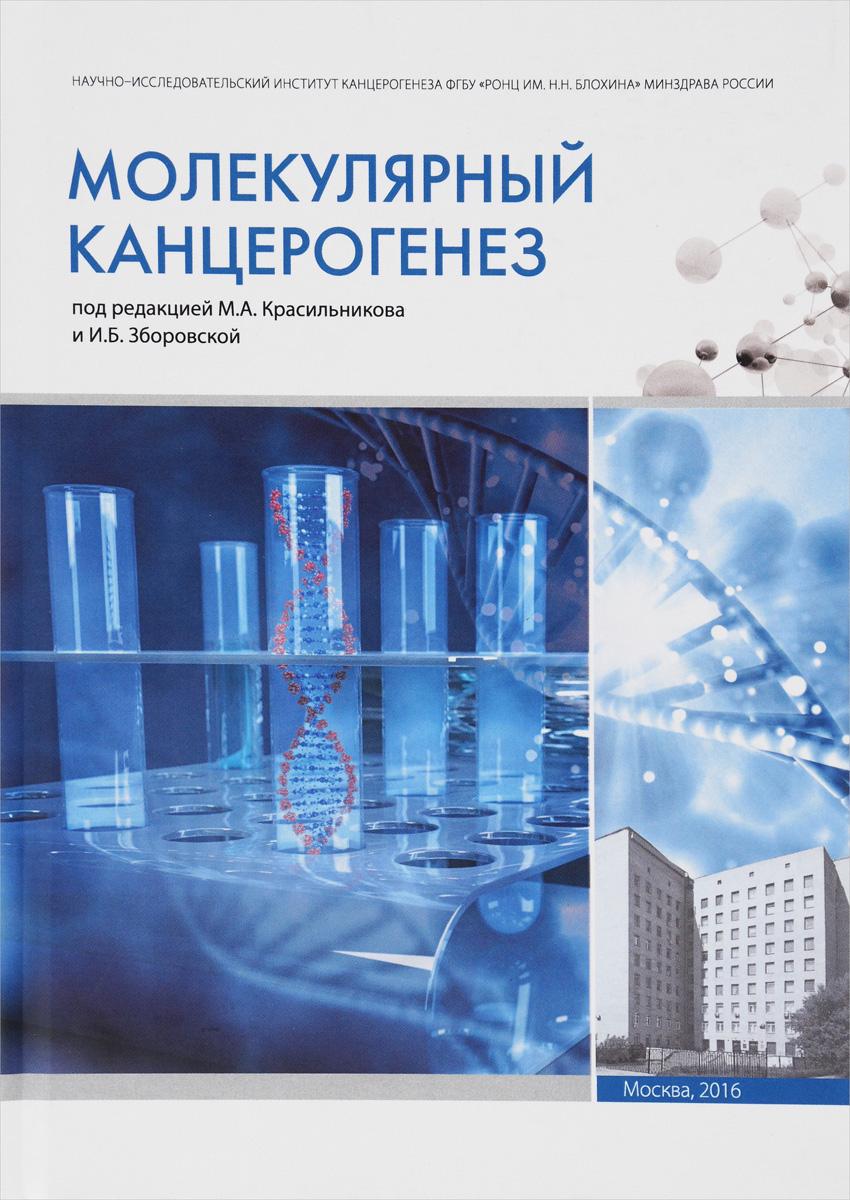 Молекулярный канцерогенез