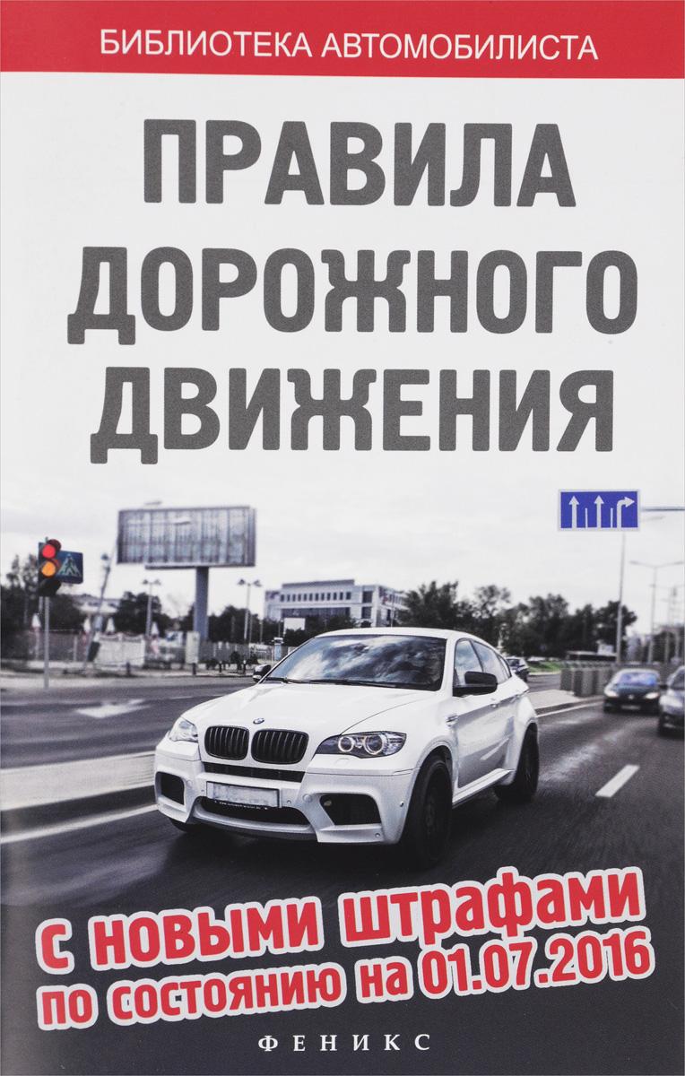 Правила дорожного движения с новыми штрафами 01. 07. 16
