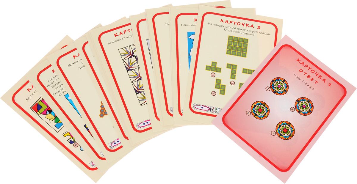 Головоломки. Загадочные фигуры (набор из 25 карточек)