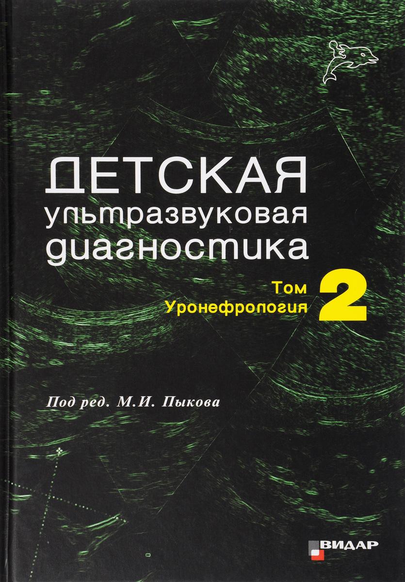 Детская ультразвуковая диагностика. Учебник. В 2 томах. Том 2. Уронефрология