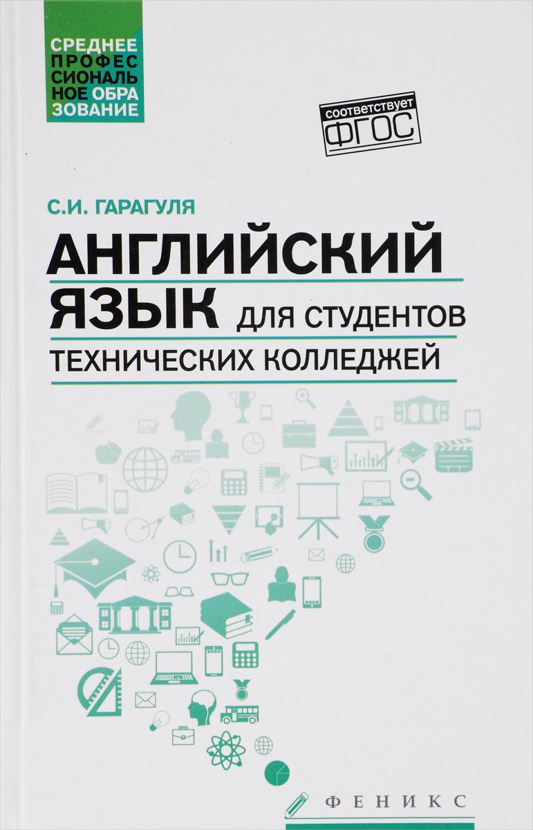 Английский язык для студентов технических колледжей. Учебник / English for Technical College Students