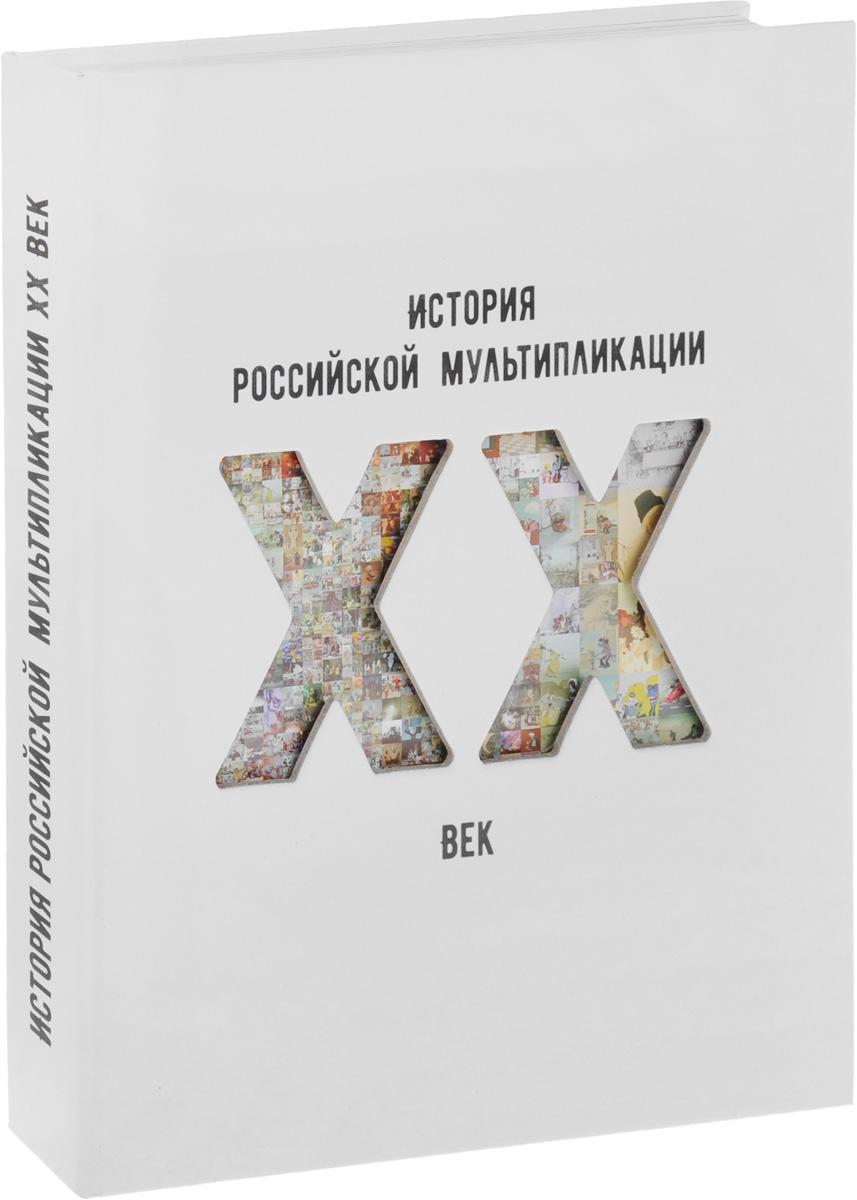 История российской мультипликации. ХХ век