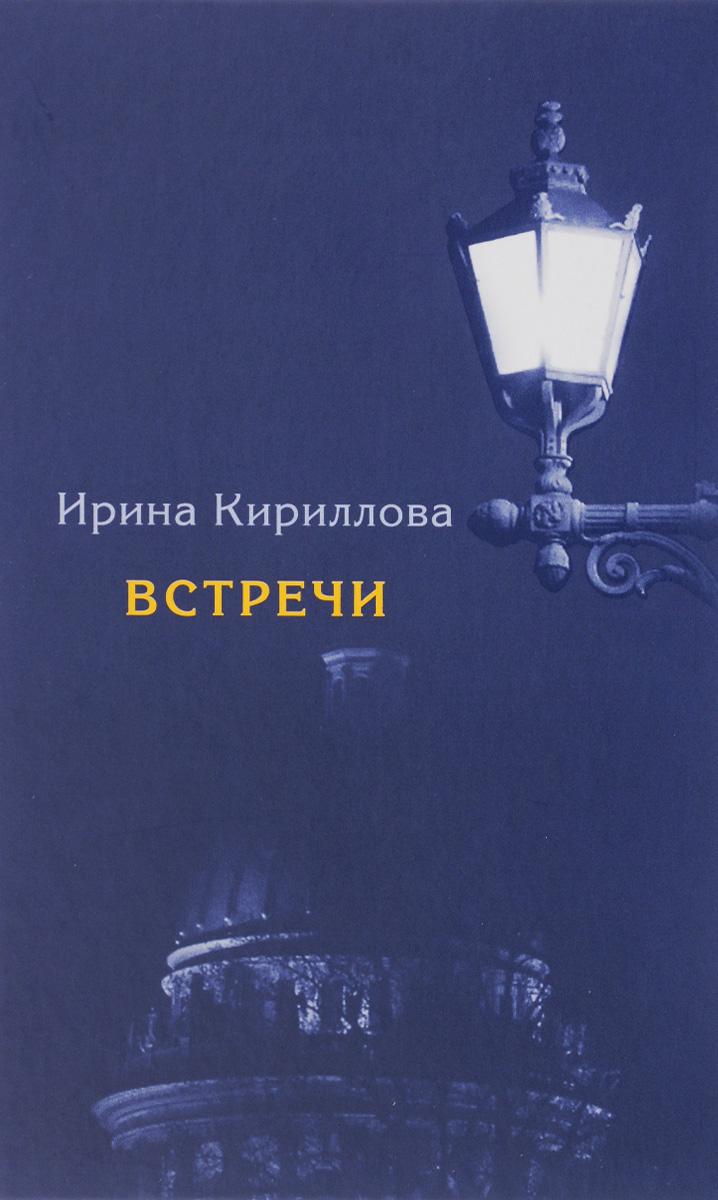 Встречи. Замечательные русские люди в России и в эмиграции