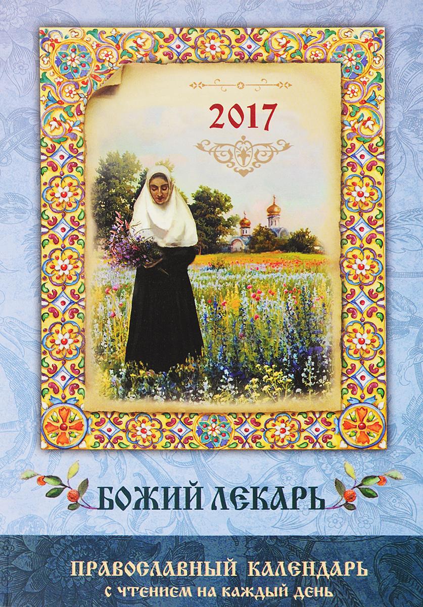 Божий лекарь. Православный календарь на 2017 год