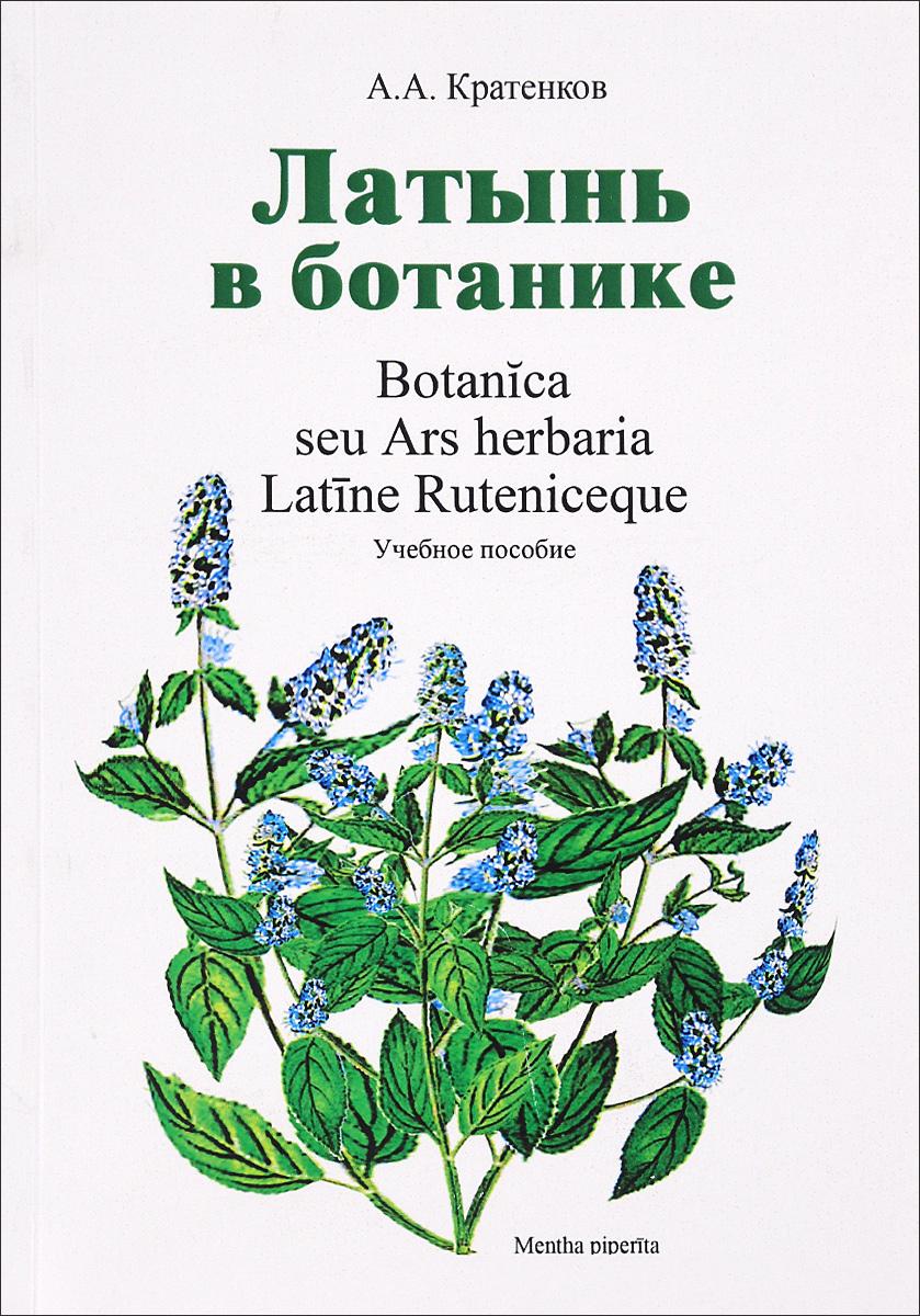 Botanica seu Ars herbaria Latine Ruteniceque / Латынь в ботанике. Учебное пособие