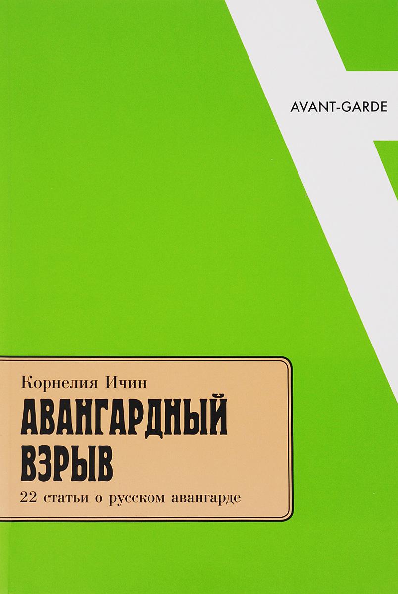 Авангардный взрыв. 22 статьи о русском авангарде