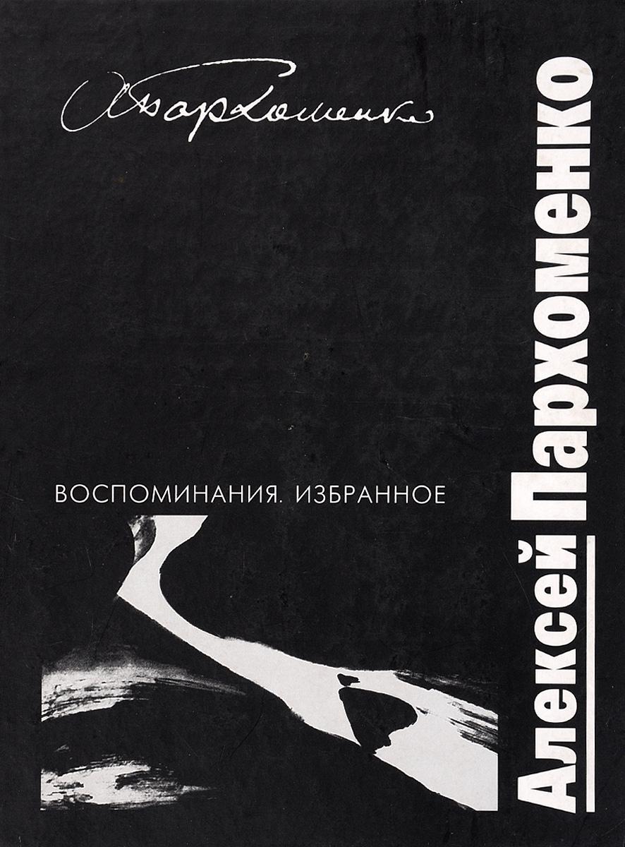 Алексей Пархоменко. Воспоминания. Избранное