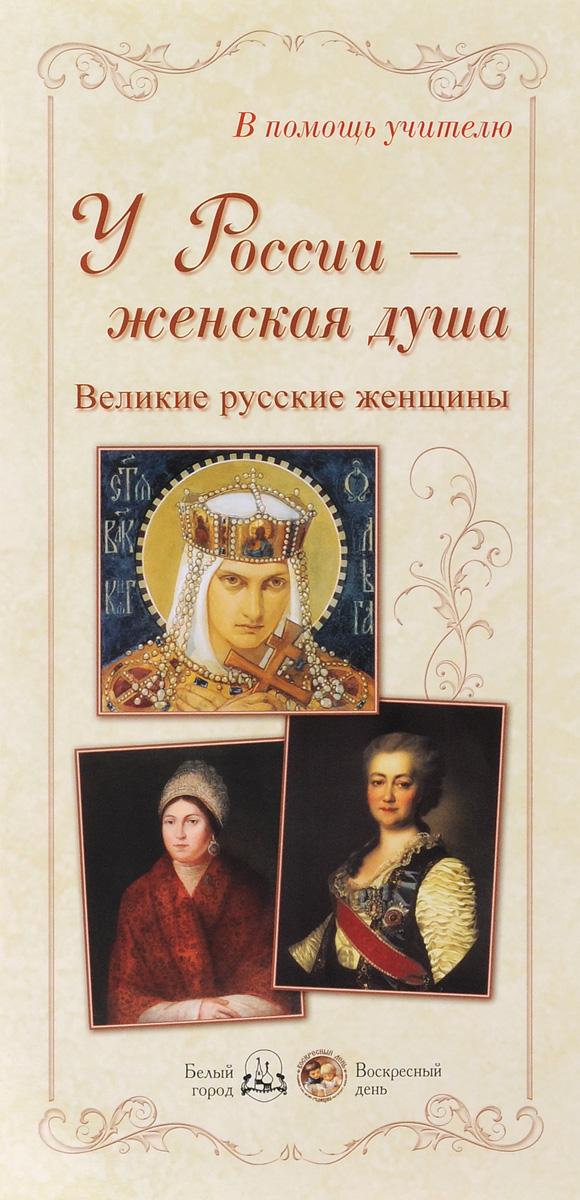 У России – женская душа. Великие русские женщины (набор из 24 репродукций)