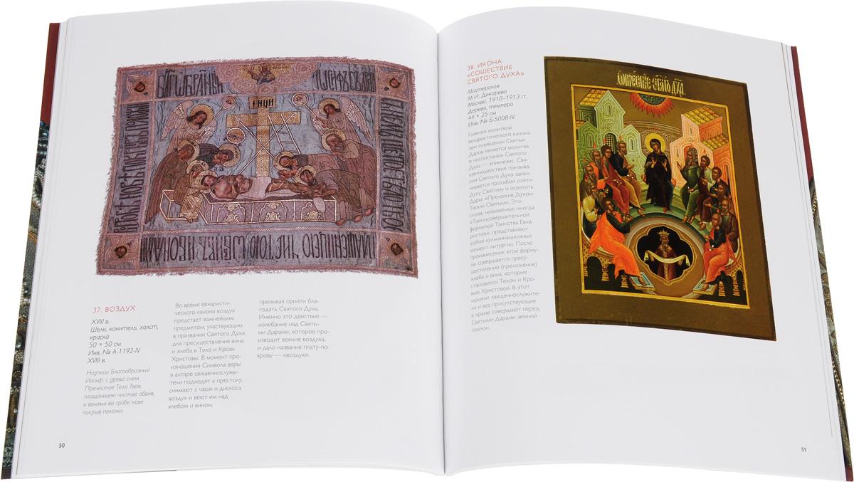 Мир литургии. Каталог выставки