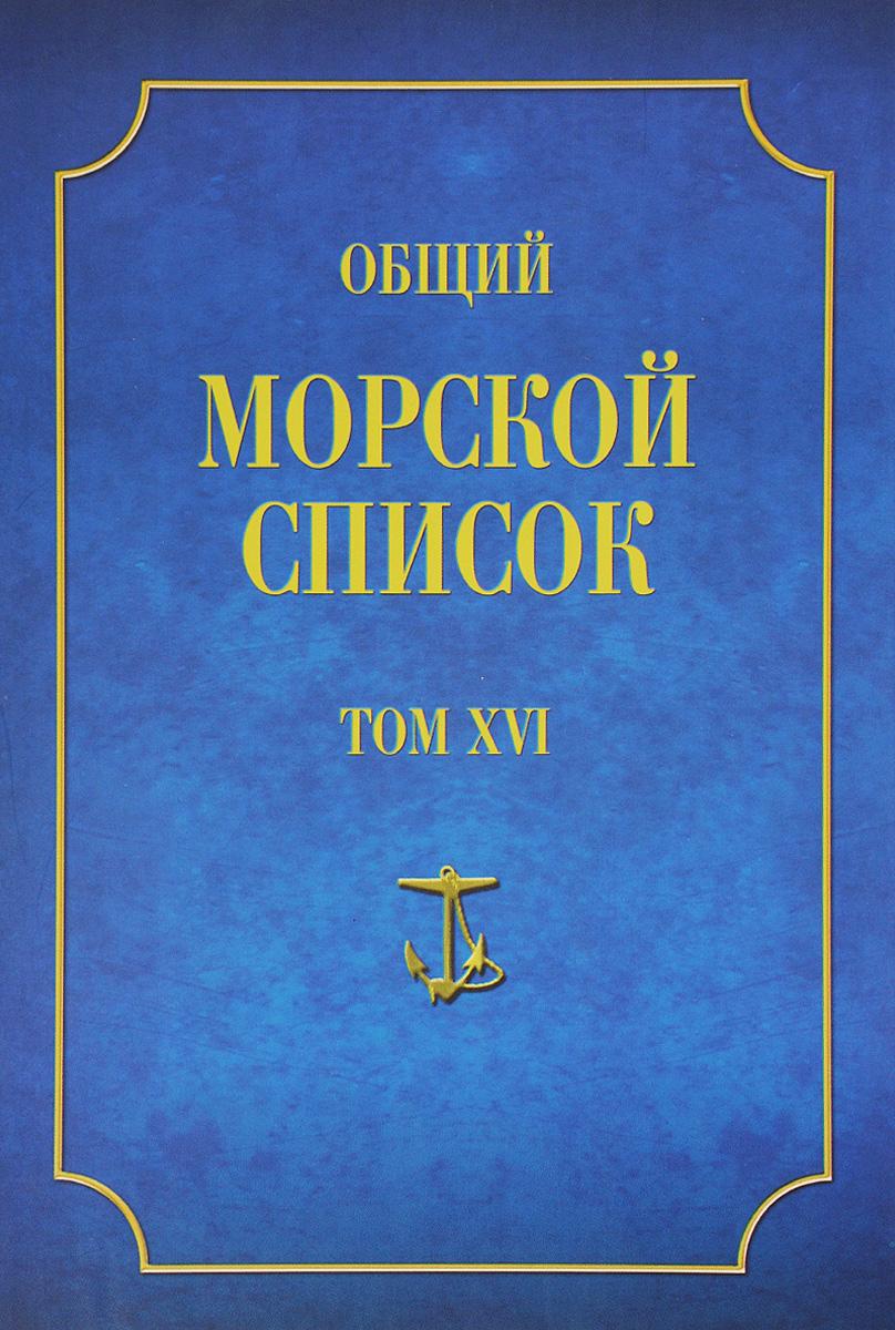 Общий морской список от основания флота до 1917 г. Том 16. Царстование императора Александра II. Часть 16. Р-Я