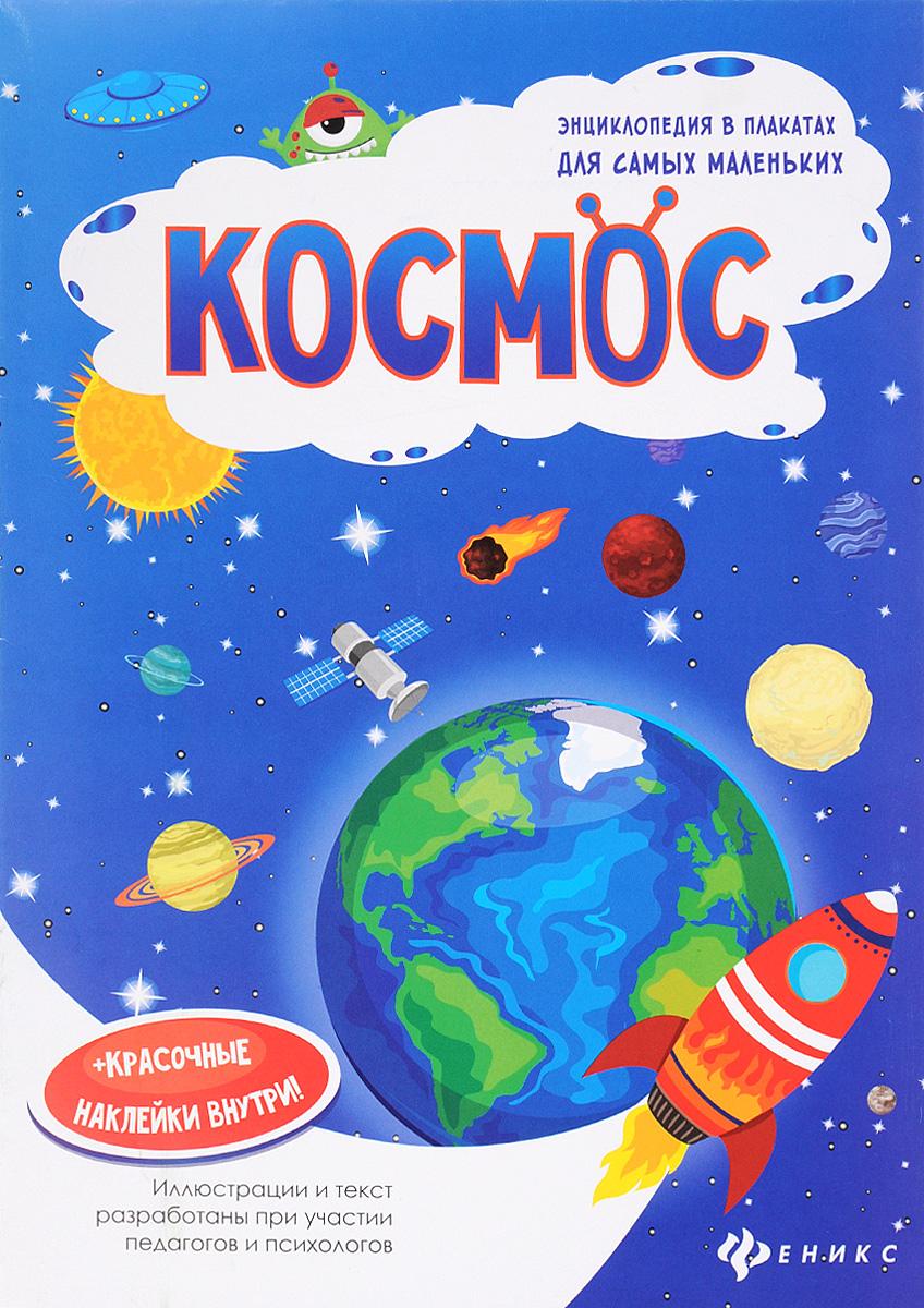 Космос. Книжка-плакат (+ наклейки)