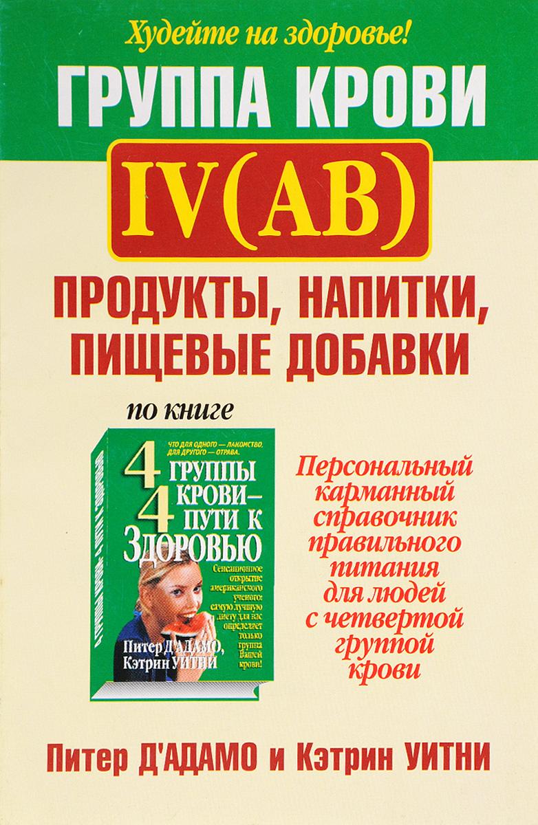 Группа крови |V (АВ). Продукты, напитки, пищевые добавки