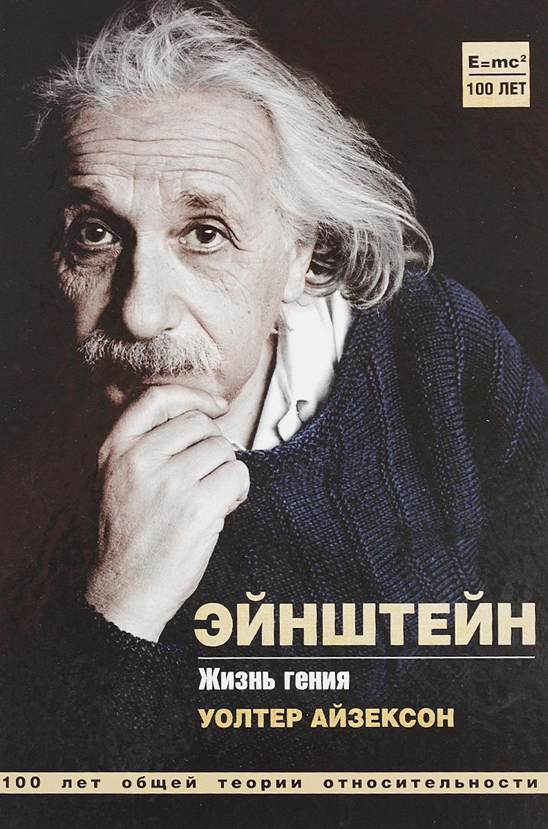 Эйнштейн. Жизнь гения