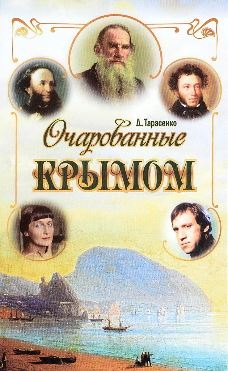 Очарованные Крымом