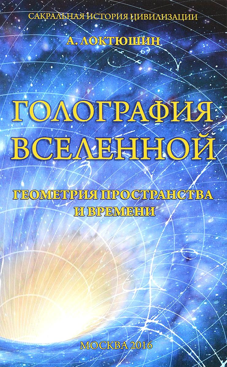 Голография вселенной. Геометрия пространства и времени