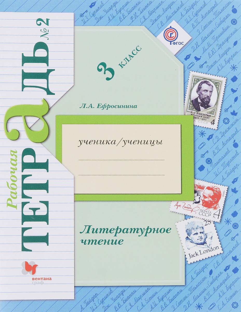 Литературное чтение. 3 класс. Рабочая тетрадь № 2 для учащихся общеобразовательных организаций