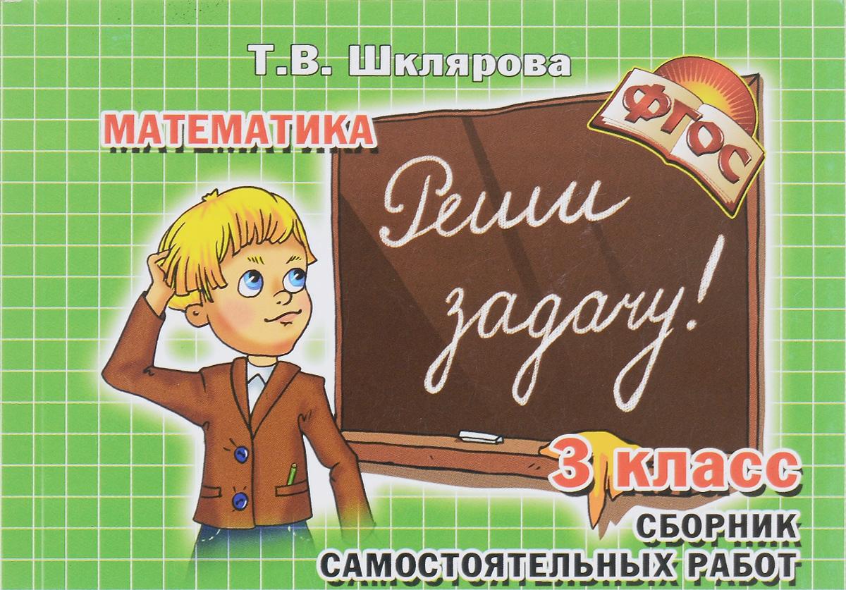 """Математика. 3 класс. Сборник самостоятельных работ """"Попробуй реши!"""""""
