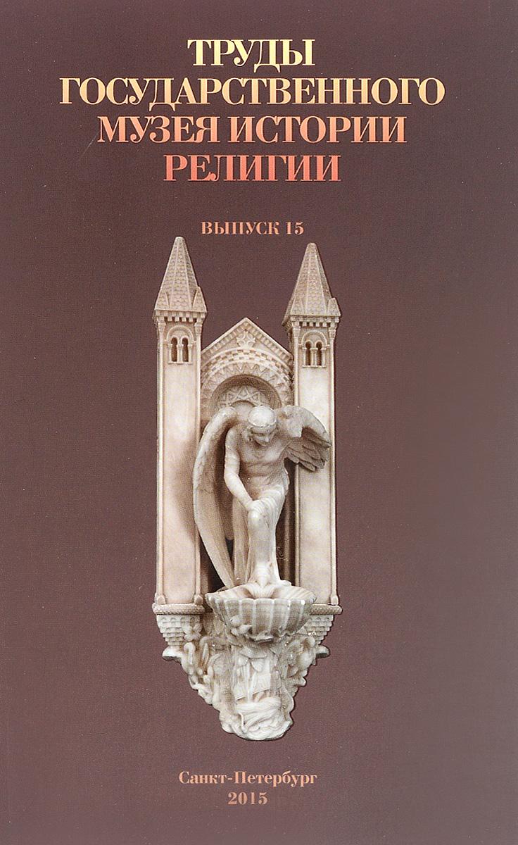 Труды Государственного музея истории религии. Выпуск 15