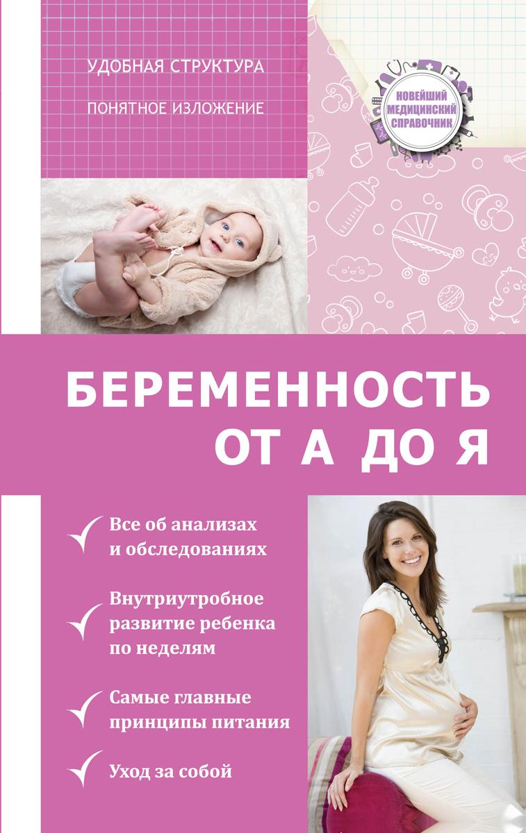 Беременность. от А до Я