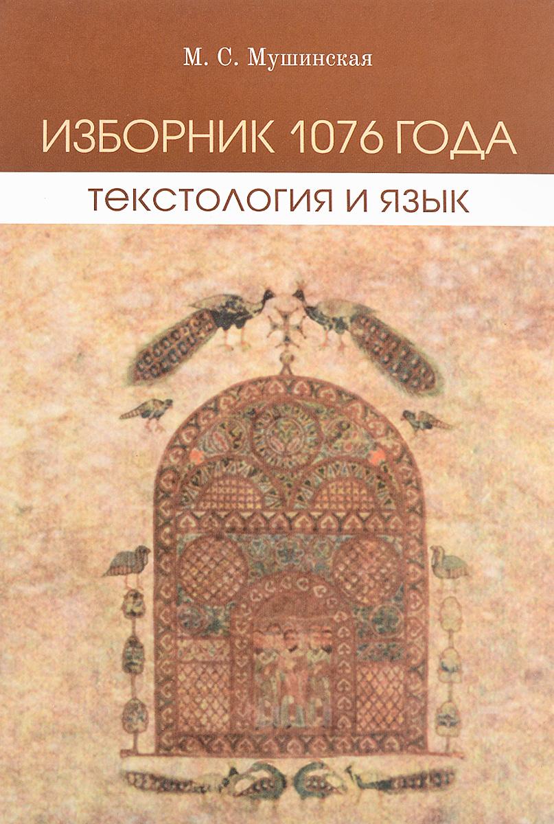 Изборник 1076 года. Текстология и язык (+ CD-ROM)