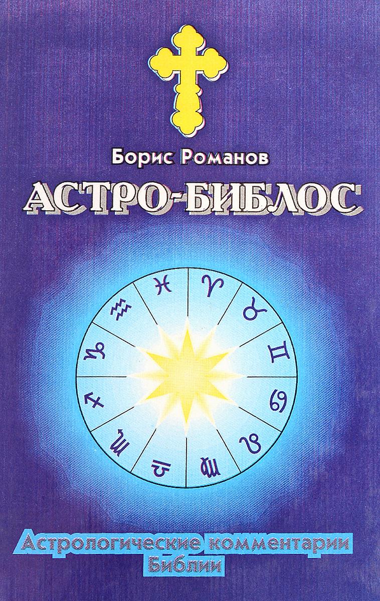 Астро-Библос. Астрологические комментарии Библии
