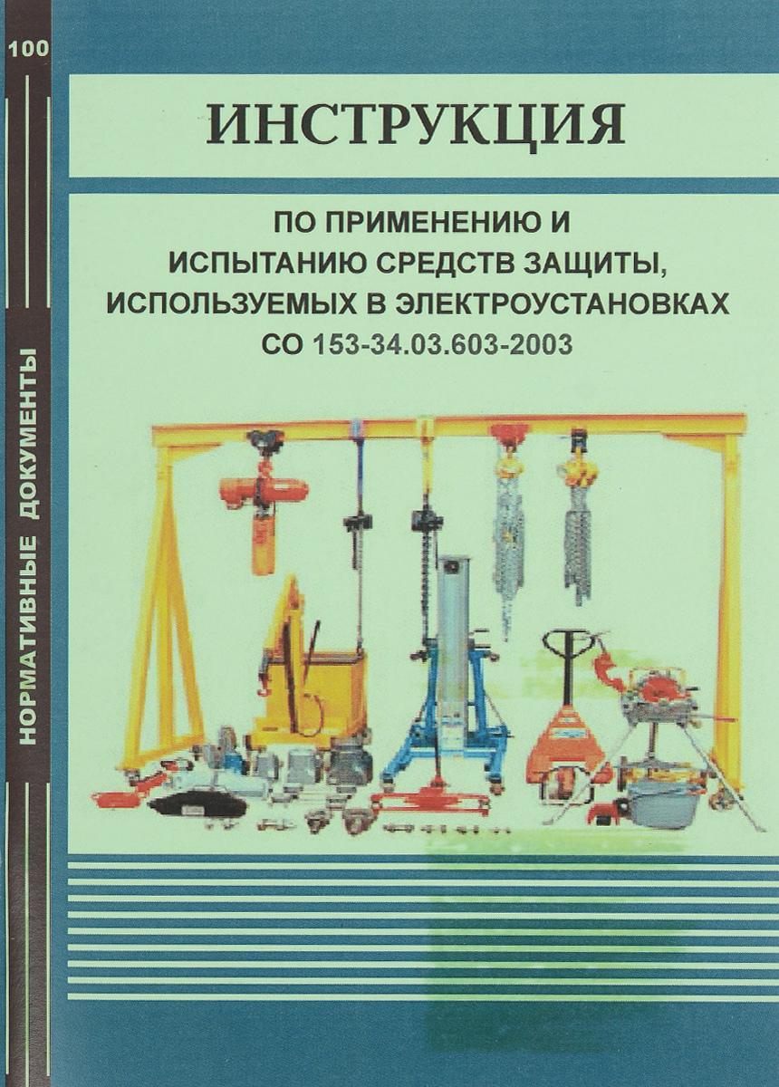 Инструкция по применению и испытанию средств защиты, используемых в электроустановках СО 153-34.03.603-2003