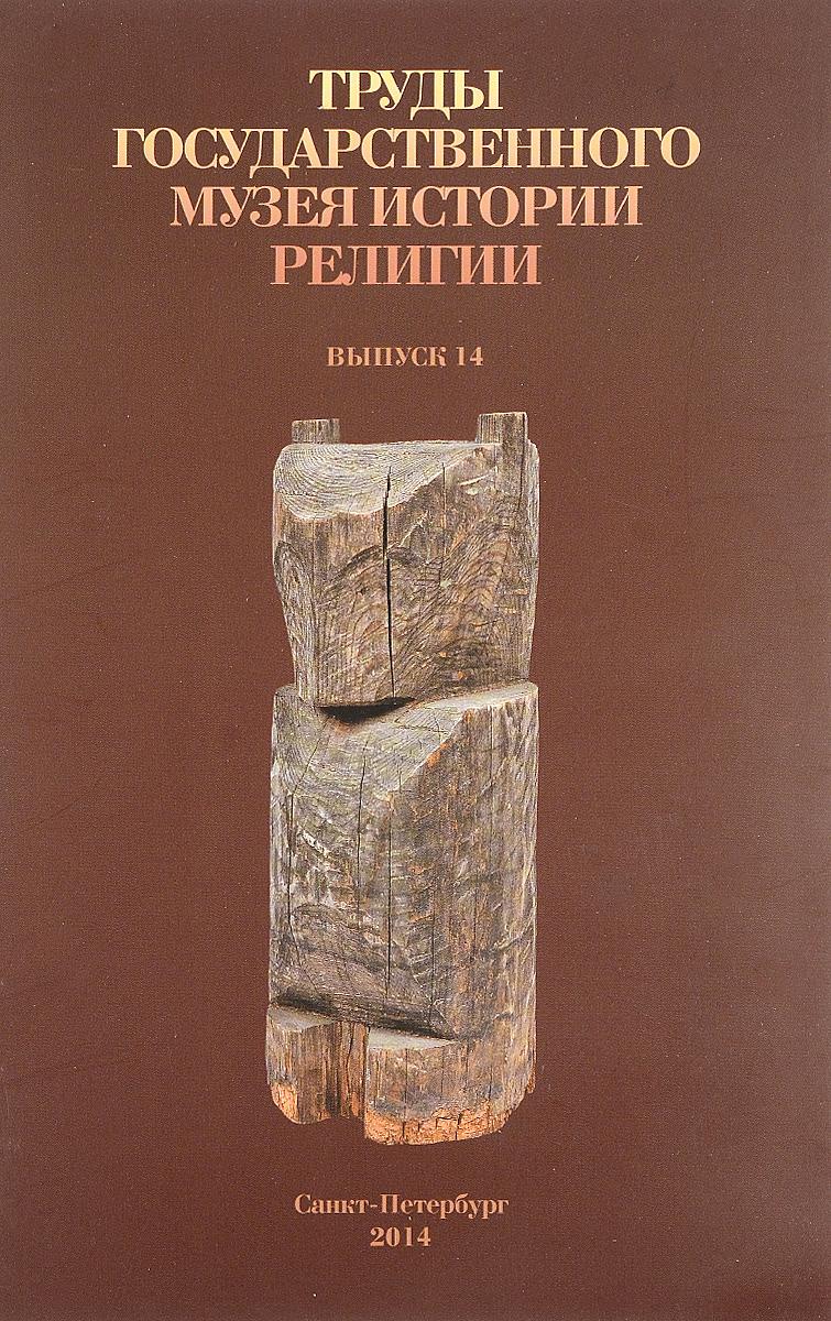Труды государственного музея истории религии. Выпуск №14