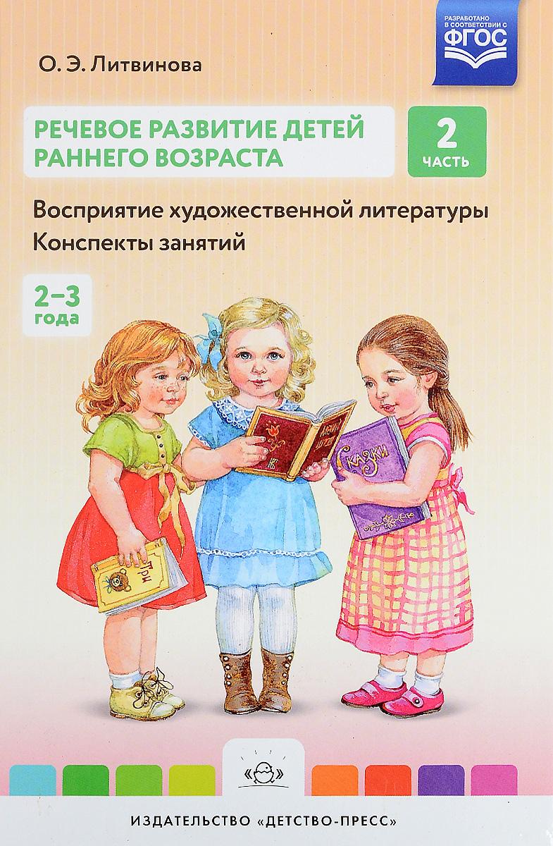 Речевое развитие детей раннего возраста. Восприятие художественной литературы. Конспекты занятий. Часть 2