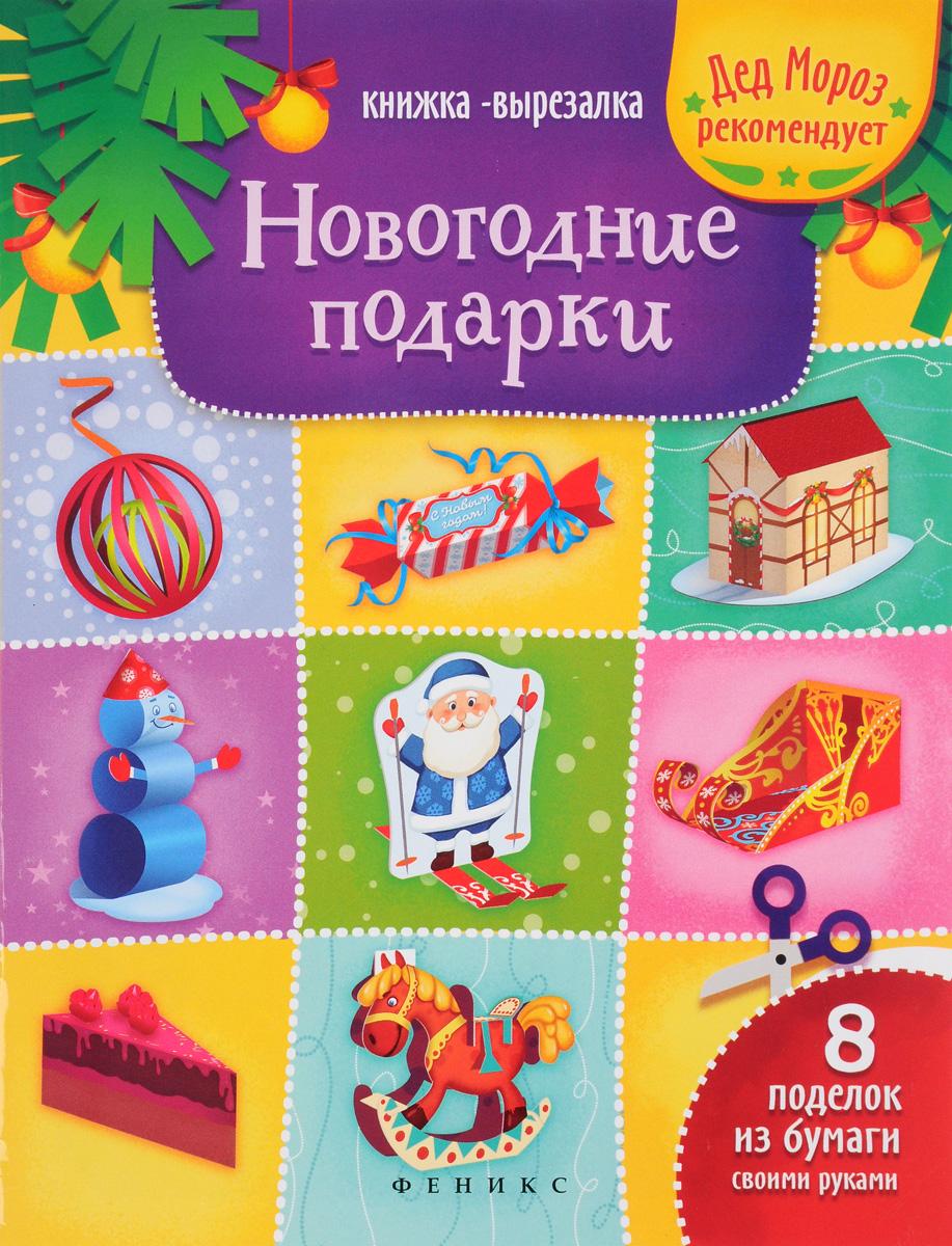 Новогодние подарки. Книжка-вырезалка