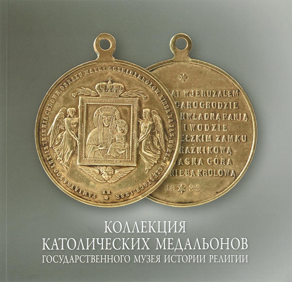 Коллекция католических медальонов Государственного музея истории религии