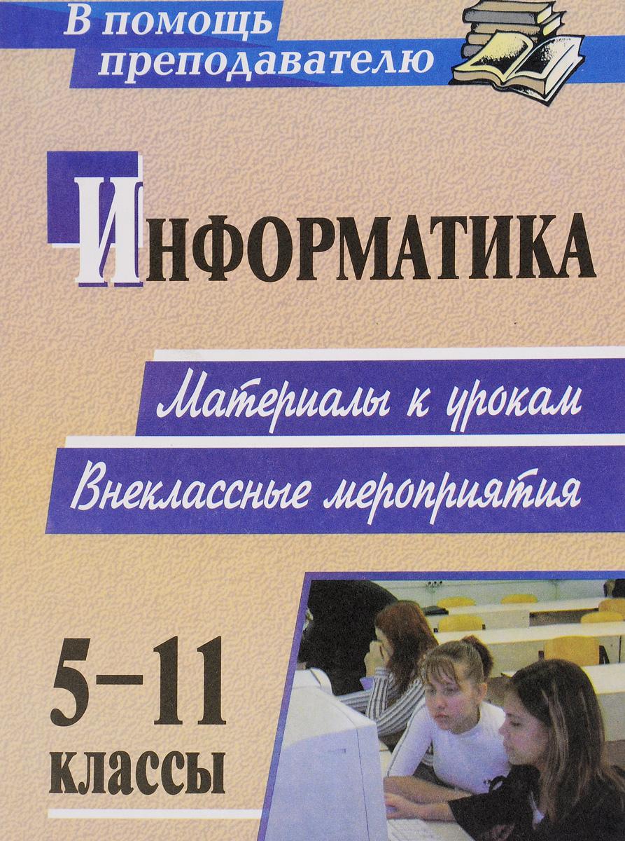 Информатика. 5-11 классы. Материалы к урокам, внеклассные мероприятия