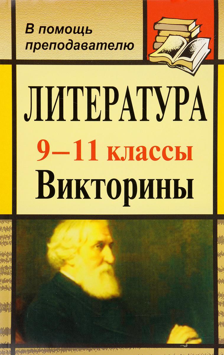 Литература. 9-11 классы. Викторины
