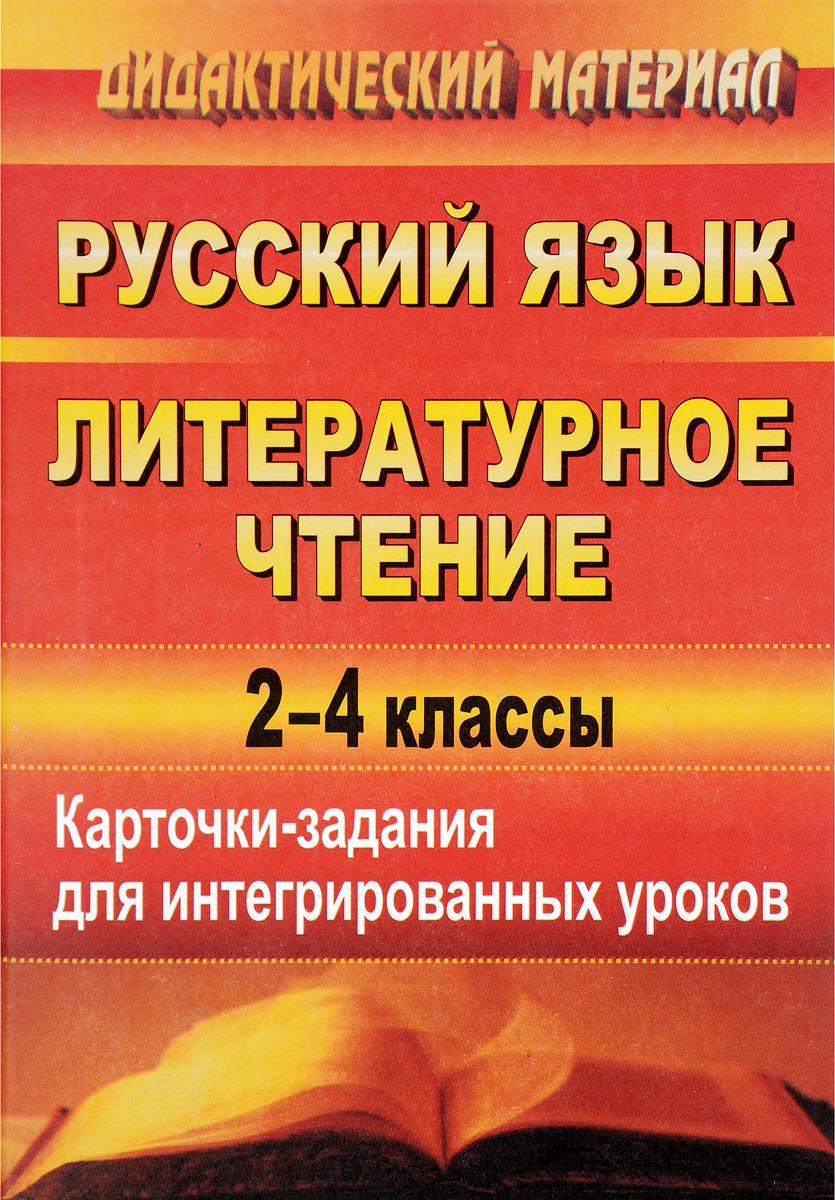 Русский язык. Литературное чтение. 2-4 классы. Карточки-задания для интегрированных уроков.