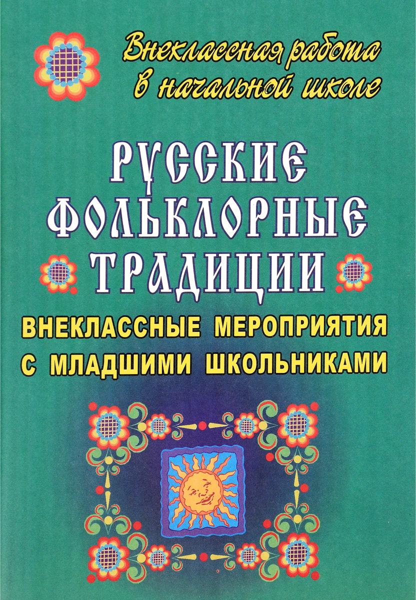 Русские фольклорные традиции. Внеклассные мероприятия с младшими школьниками