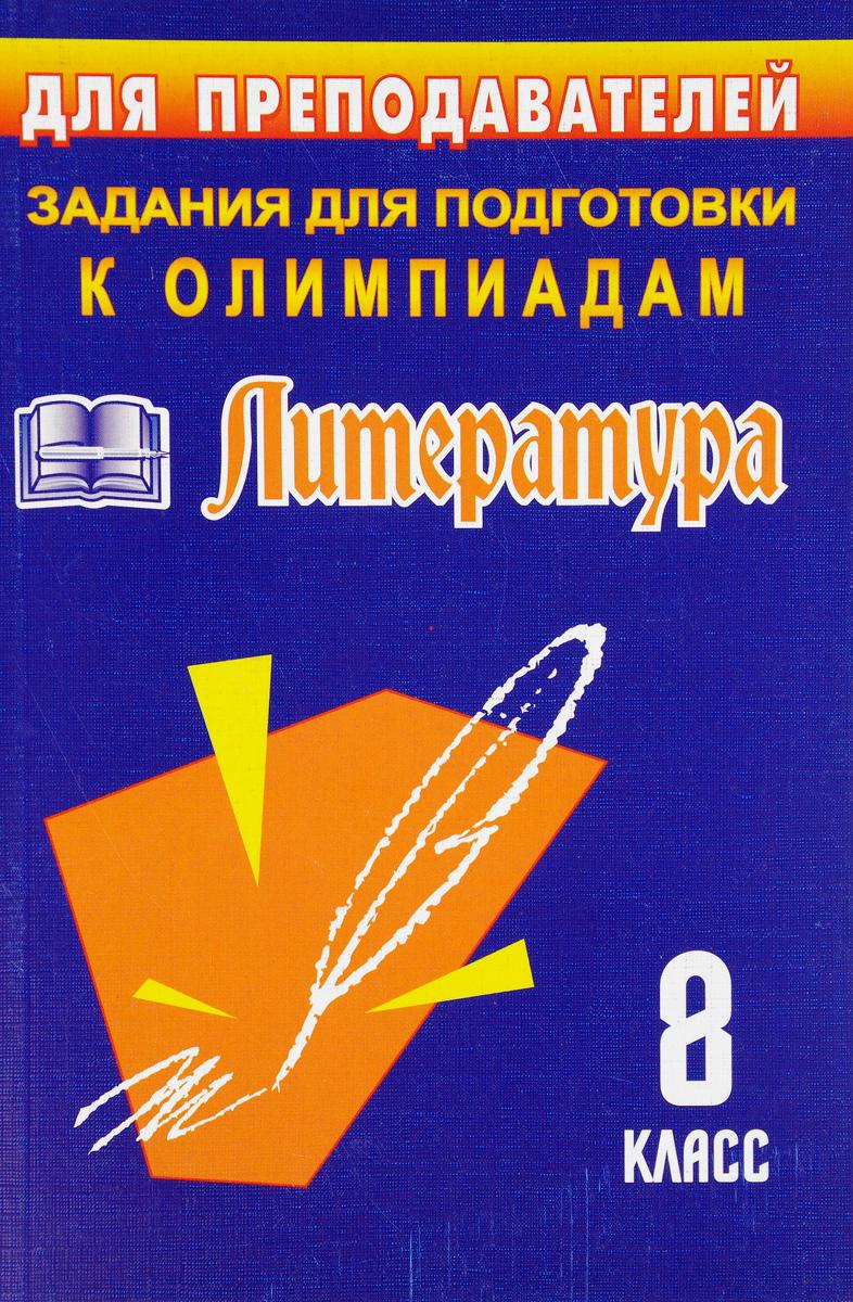 Литература. 8 класс. Олимпиадные задания