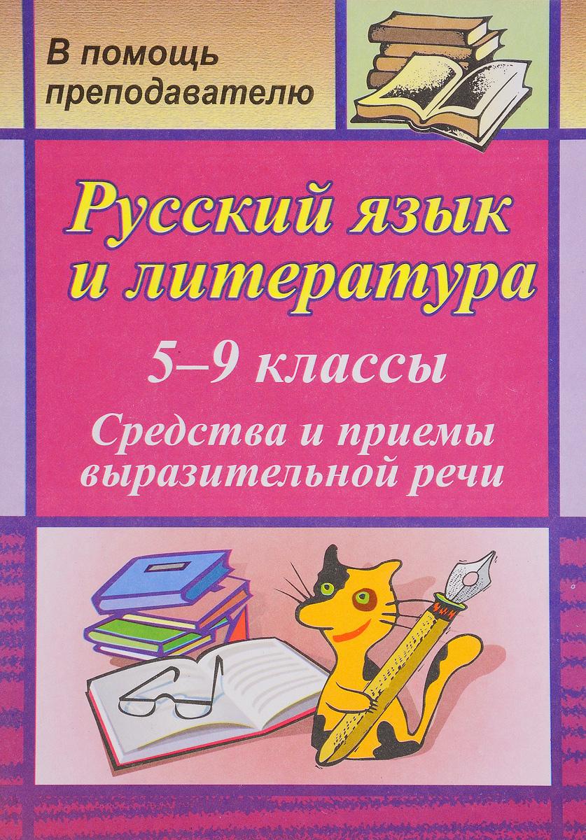 Русский язык и литература. 5-9 классы. Средства и приемы выразительной речи. Тренинговые задания на уроках