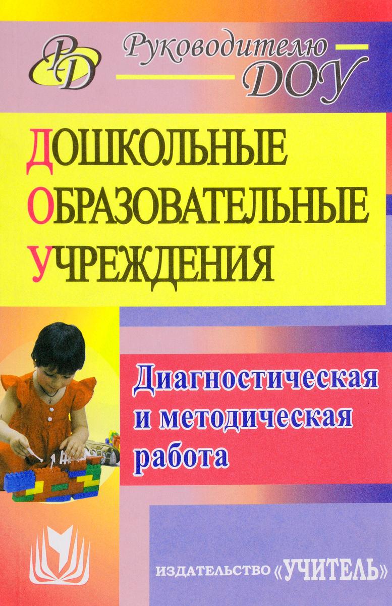 Диагностическая и методическая работа в дошкольных образовательных учреждениях