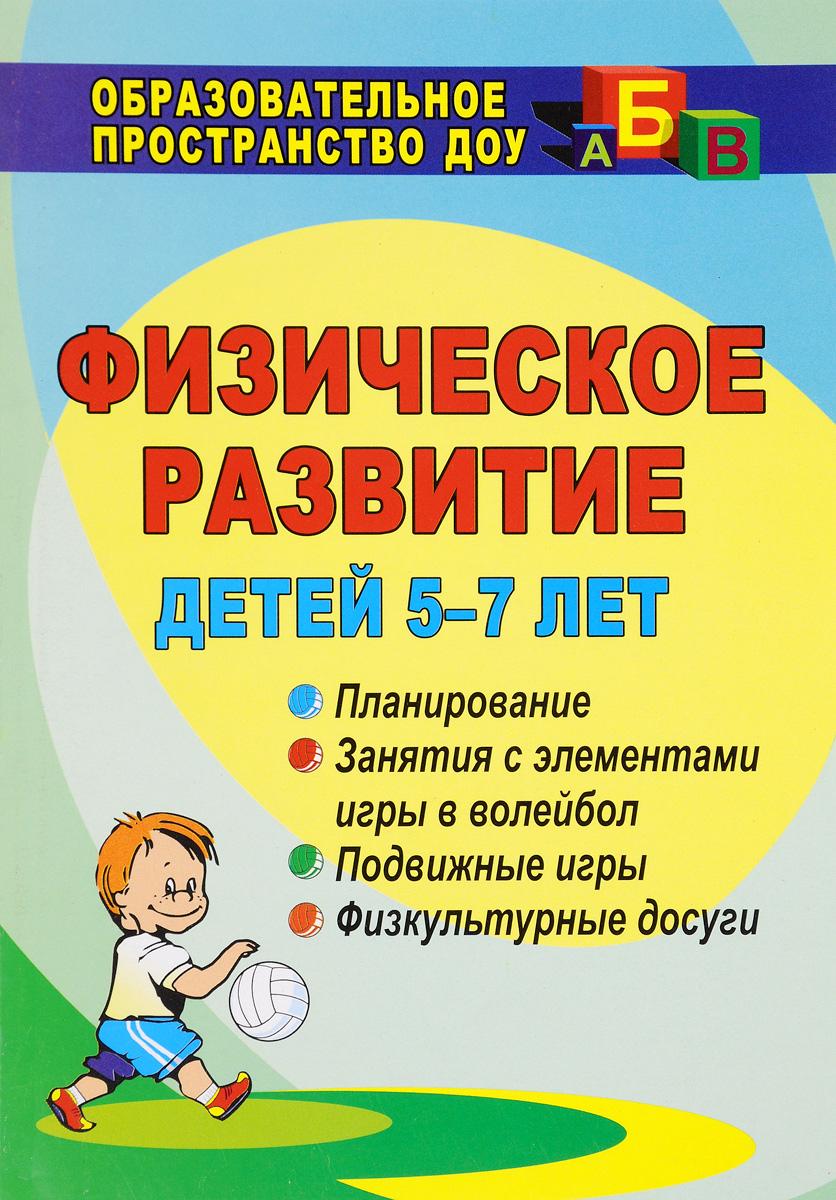 Физическое развитие детей 5-7 лет. Планирование, занятия с элементами игры в волейбол, подвижные игры, физкультурные досуги