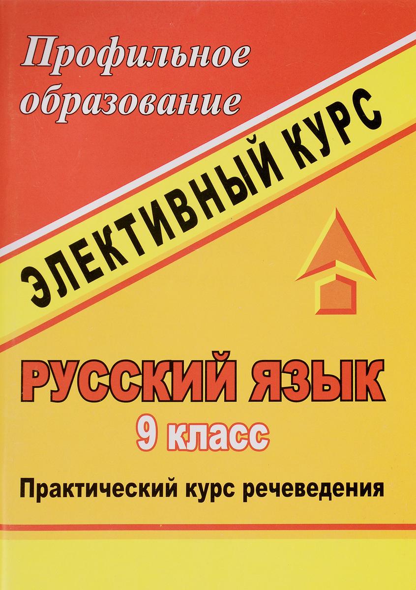 Русский язык. 9 класс. Элективный курс. Практический курс речеведения