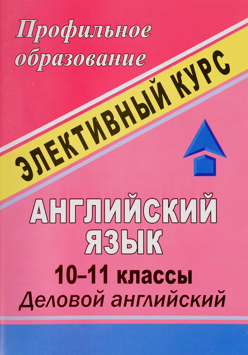 Английский язык. 10-11 классы. Элективный курс