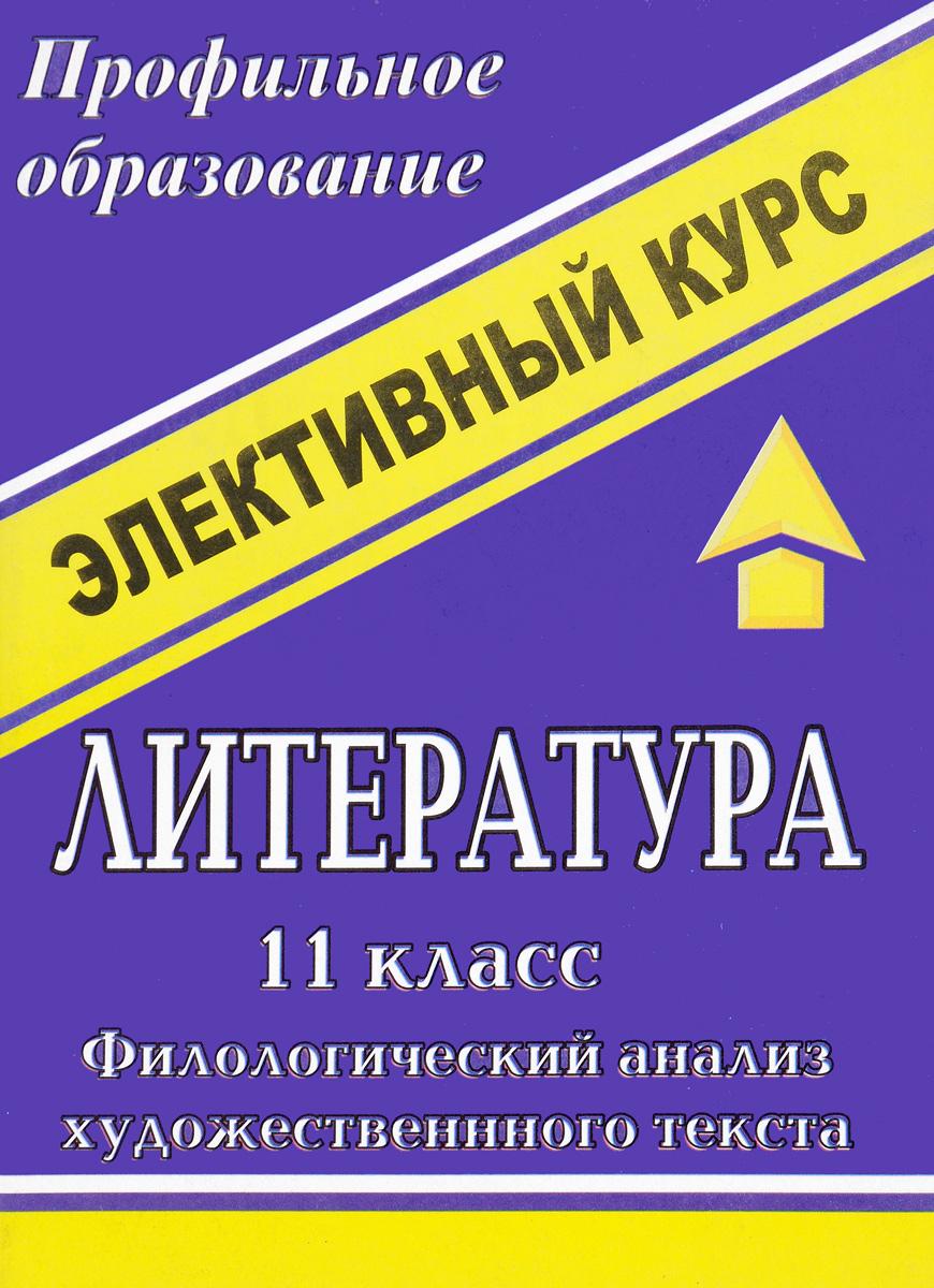 Литература. 11 класс. Филологический анализ художественного текста. Элективный курс