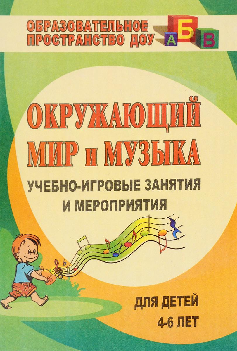 Окружающий мир и музыка. Учебно-игровые занятия и мероприятия для детей 4-6 лет